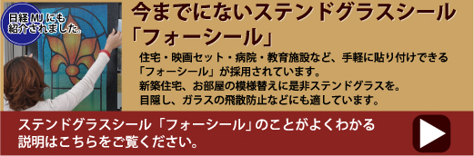 ステンドグラスシール【フォーシール】